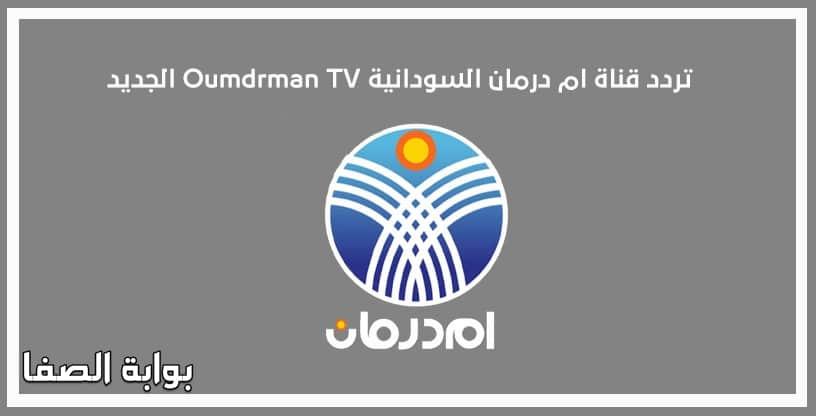 صورة تردد قناة ام درمان السودانية Oumdrman TV الجديد على العرب سات بدر4