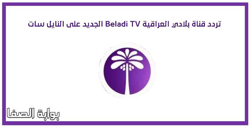 تردد قناة بلادي العراقية Beladi TV الجديد على النايل سات