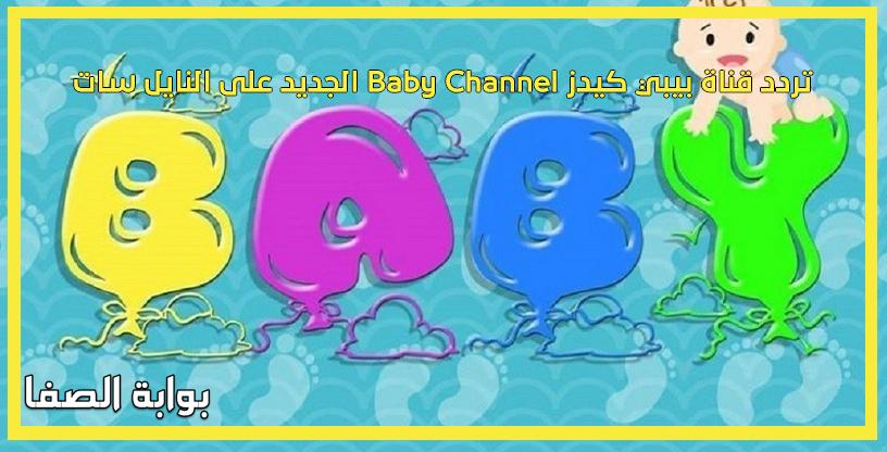 صورة تردد قناة بيبي كيدز Baby Channel الجديد على النايل سات
