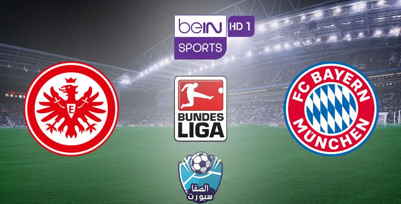 تردد قناة بي ان سبورت BeIN SPORTS HD 1 الناقلة لمباراة بايرن ميونيخ واينتراخت فرانكفورت مع موعد المباراة اليوم
