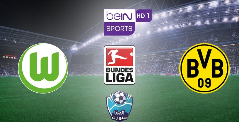 تردد قناة بي ان سبورت BeIN SPORTS HD 1 الناقلة لمباراة بوروسيا دورتموند وفولفسبورج مع موعد المباراة اليوم