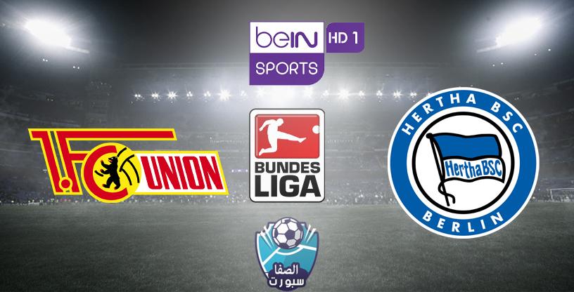 تردد قناة بي ان سبورت BeIN SPORTS HD 1 الناقلة لمباراة هيرتا برلين ويونيون برلين مع موعد المباراة اليوم