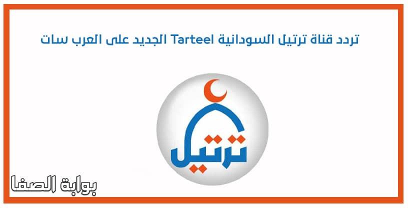 صورة تردد قناة ترتيل السودانية Tarteel الجديد على العرب سات