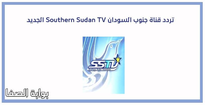 صورة تردد قناة جنوب السودان Southern Sudan TV الجديد على العرب سات