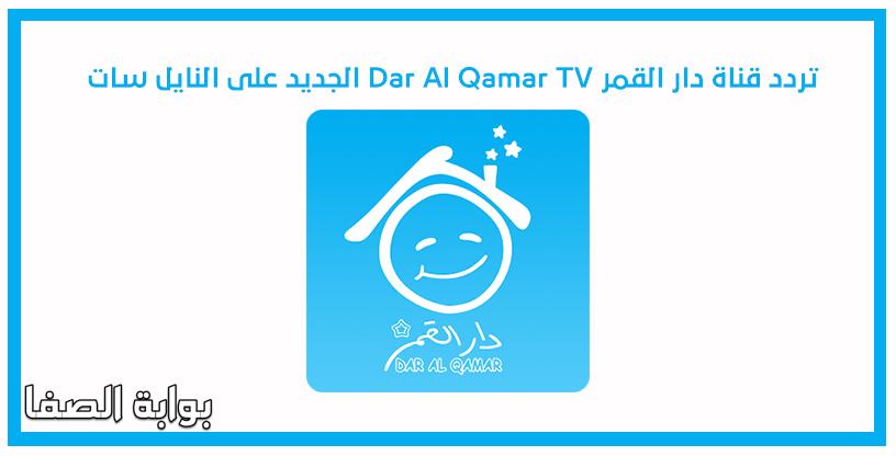 صورة تردد قناة دار القمر Dar Al Qamar TV الجديد على النايل سات