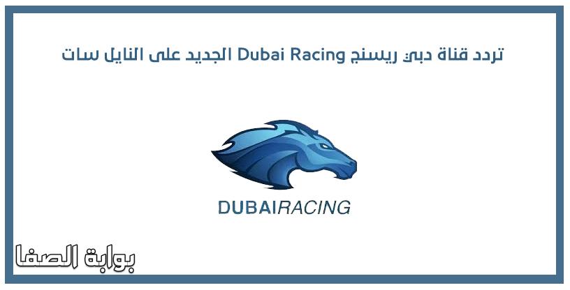 تردد قناة دبي ريسنج Dubai Racing الجديد على النايل سات