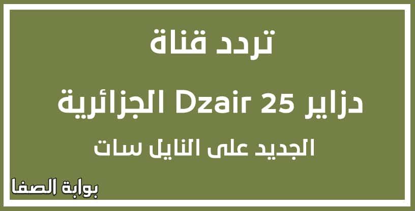 صورة تردد قناة دزاير Dzair 25 الجزائرية الجديد على النايل سات
