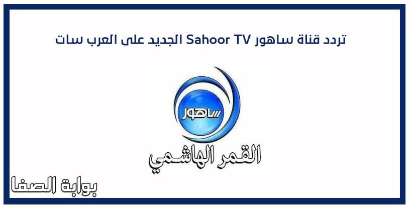 صورة تردد قناة ساهور Sahoor TV الجديد على النايل سات والعرب سات