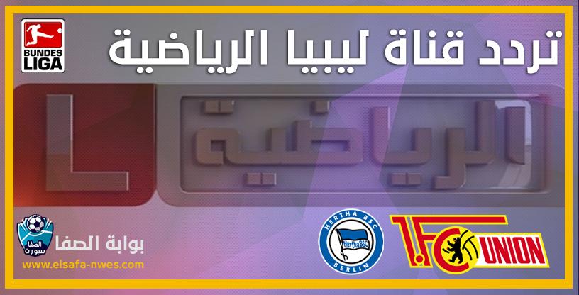 تردد قناة ليبيا الرياضية التى تنقل مباراة هيرتا برلين ويونيون برلين اليوم فى الدورى الالمانى على نايل سات