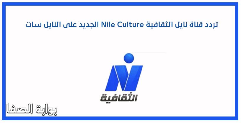 تردد قناة نايل الثقافية Nile Culture الجديد على النايل سات