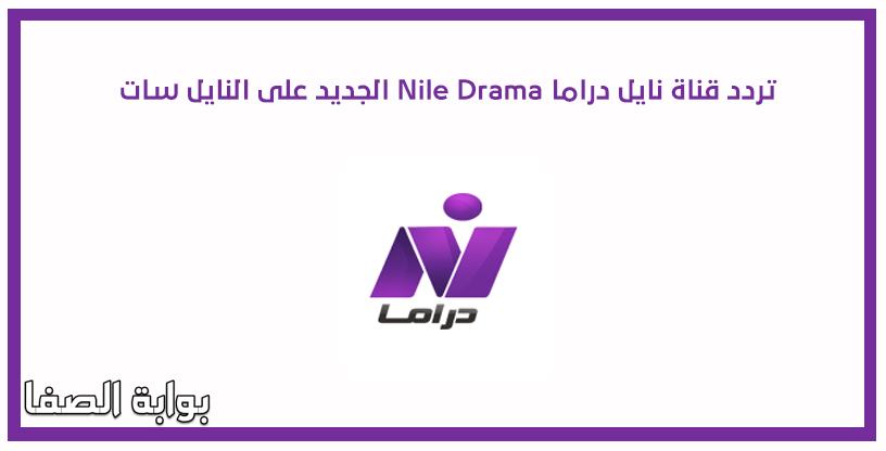 صورة تردد قناة نايل دراما Nile Drama الجديد على النايل سات