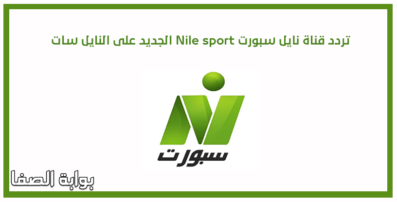 صورة تردد قناة نايل سبورت Nile sport الجديد على النايل سات