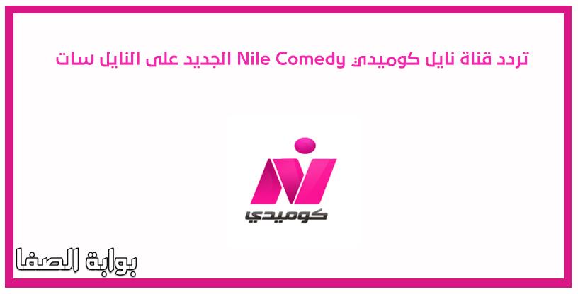 تردد قناة نايل كوميدي Nile Comedy الجديد على النايل سات