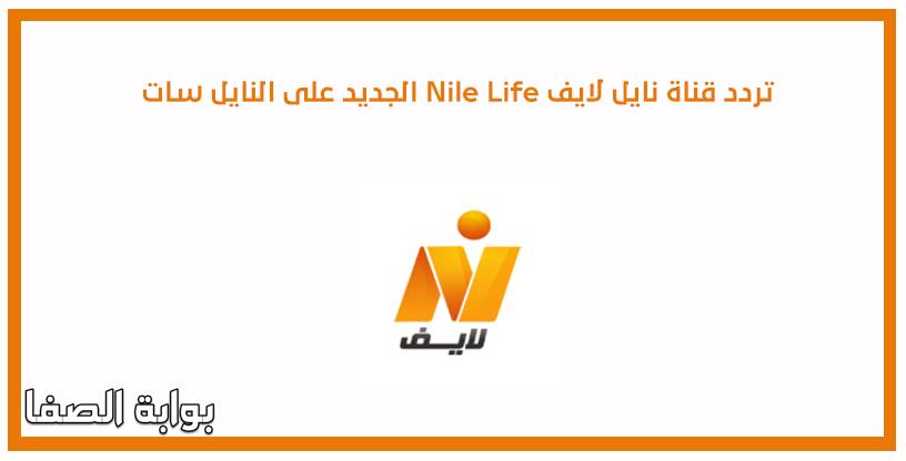 صورة تردد قناة نايل لايف Nile Life الجديد على النايل سات