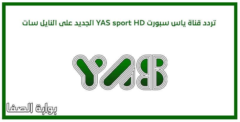تردد قناة ياس سبورت YAS sport HD الجديد على النايل سات