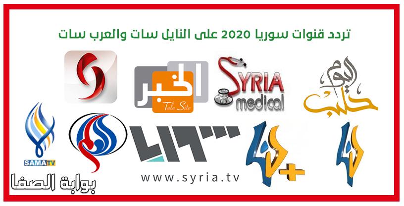تردد قنوات سوريا 2020 على النايل سات والعرب سات