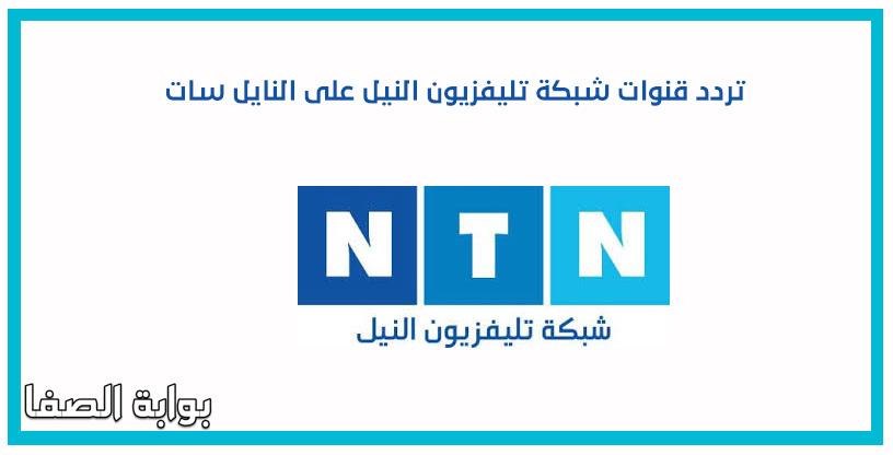 صورة تردد قنوات شبكة تليفزيون النيل Al Nile على النايل سات