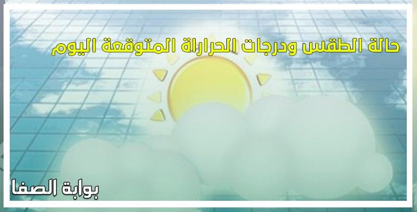 تعرف على حالة الطقس ودرجات الحراراة المتوقعة اليوم الاربعاء 20-5-2020