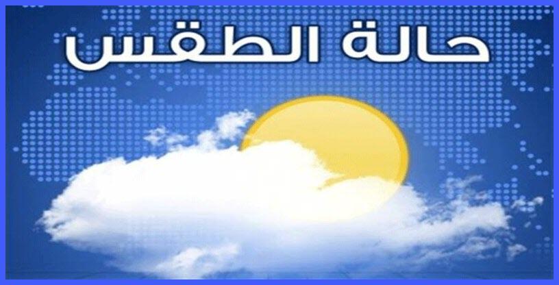 تعرف على حالة الطقس ودرجات الحراراة المتوقعة اليوم الاثنين 11-5-2020