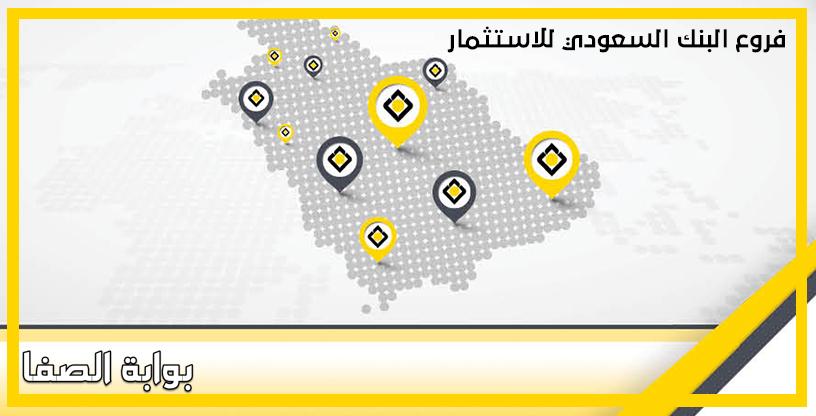 فروع البنك السعودي للاستثمار