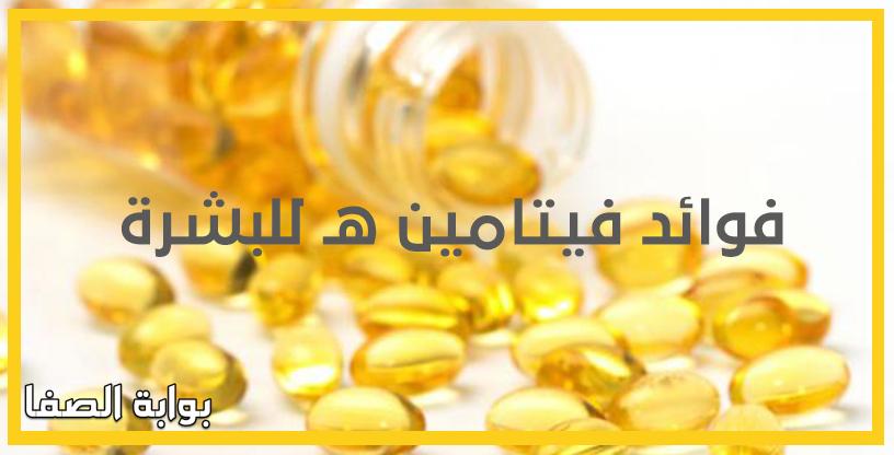 صورة فوائد فيتامين هـ للبشرة