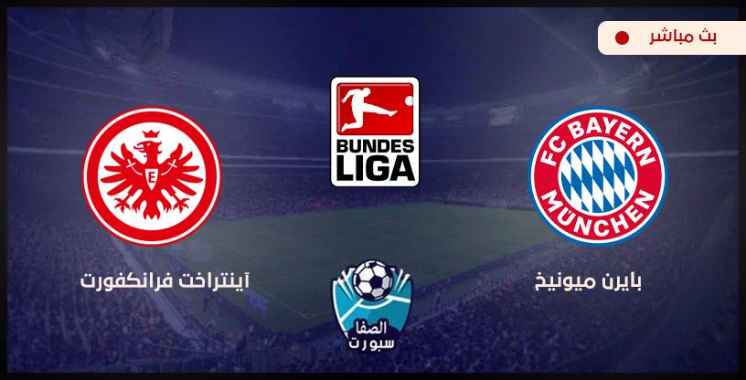 مشاهدة البث المباشر لمباراة بايرن ميونيخ واينتراخت فرانكفورت اليوم السبت 23-5-2020 في الدوري الالمانى