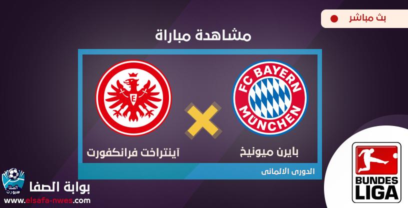 مشاهدة مباراة بايرن ميونيخ واينتراخت فرانكفورت اليوم السبت 23 مايو 2020 في الدوري الألماني