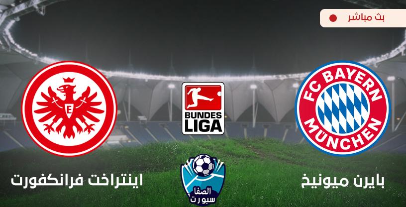 مشاهدة مباراة بايرن ميونيخ واينتراخت فرانكفورت اليوم في الدوري الالمانى السبت 23-5-2020
