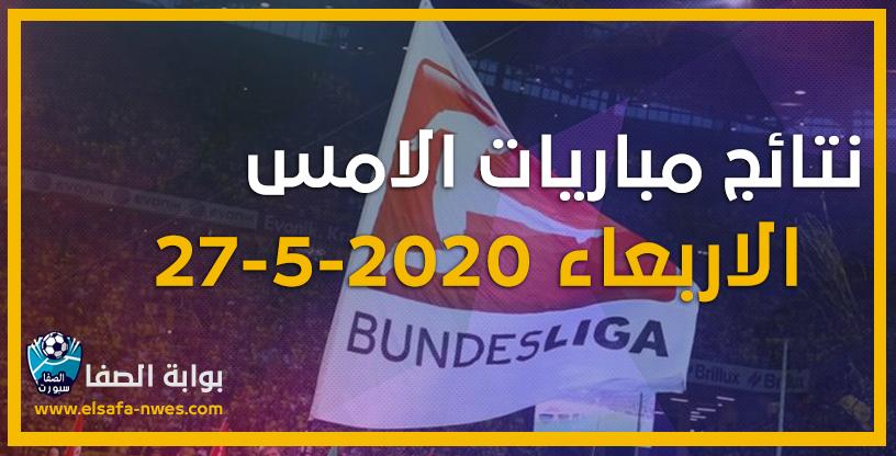 نتائج مباريات الأمس الاربعاء 27-5-2020 نتائج مباريات الدورى الالمانى أمس