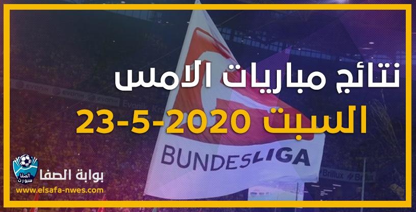 نتائج مباريات الأمس السبت 23-5-2020 نتائج مباريات الدورى الالمانى أمس