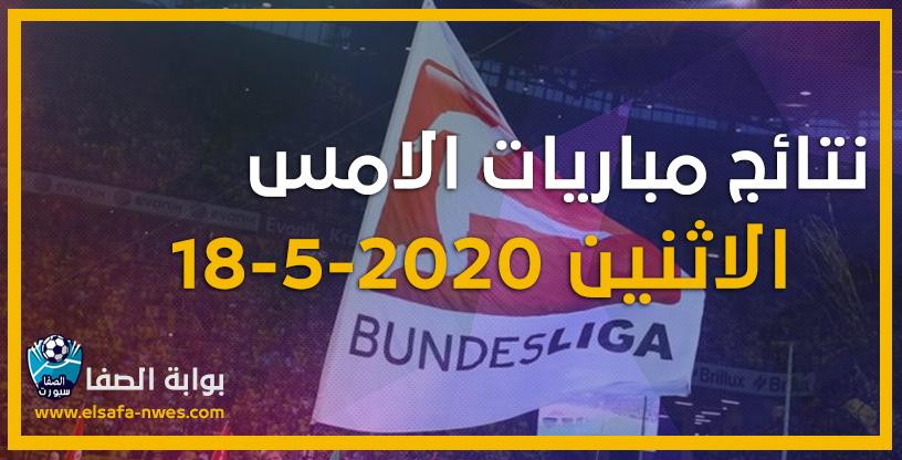 نتائج مباريات الامس الاثنين 18-5-2020 في الدورى الالمانى