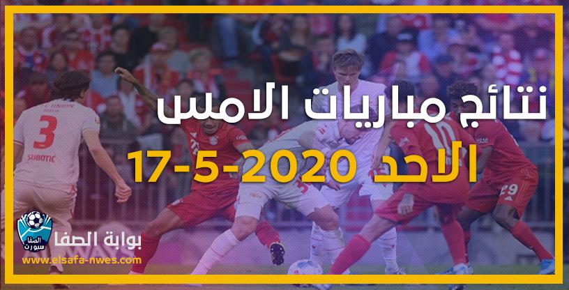 نتائج مباريات الامس الاحد 17-5-2020 في الدورى الالمانى
