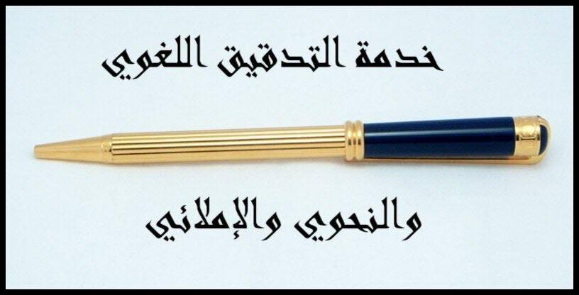 صورة عاوز تكتب صح .. إليك 5 منصات إلكترونية لتصحيح الأخطاء اللغوية والاملائية