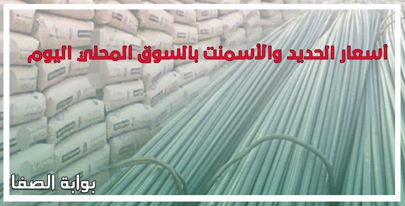 أسعار الحديد والأسمنت بالسوق المحلي اليوم الثلاثاء 9-6-2020