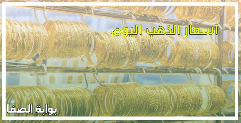 صورة أسعار الذهب اليوم الثلاثاء 16-6-2020