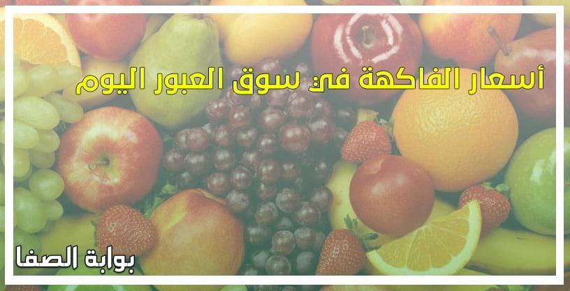 أسعار الفاكهة في سوق العبور اليوم الثلاثاء 9-6-2020