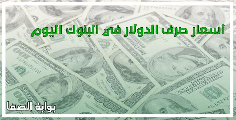 أسعار صرف الدولار في البنوك اليوم الاثنين 8-6-2020
