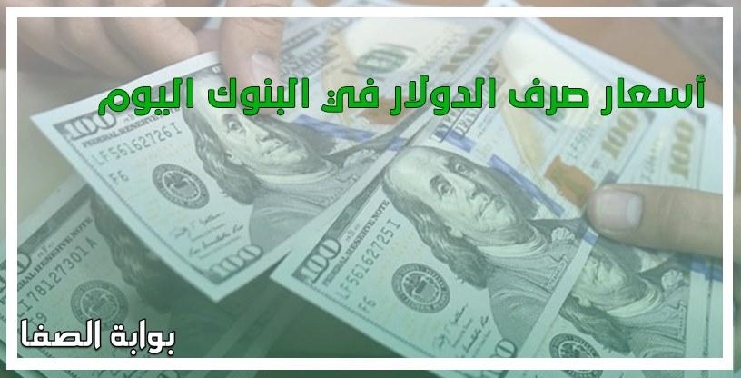 أسعار صرف الدولار في البنوك اليوم السبت 13-6-2020