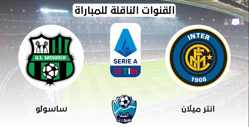القنوات الناقلة لمباراة انتر ميلان وساسولو مع موعد المباراة اليوم في الدوري الايطالي