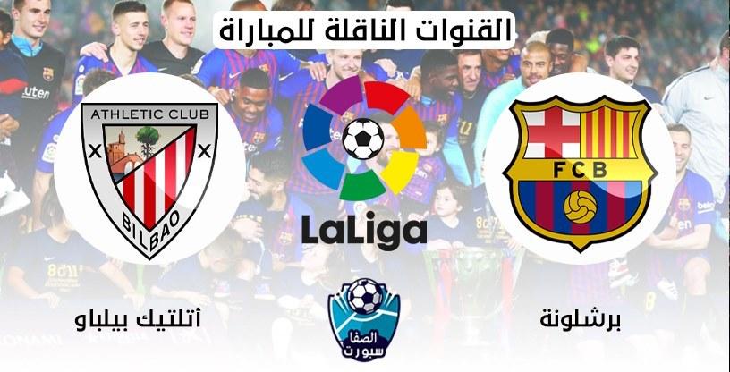 القنوات الناقلة لمباراة برشلونة واتلتيك بيلباو مع موعد المباراة اليوم في الدوري الاسباني