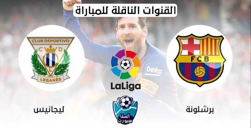 القنوات الناقلة لمباراة برشلونة وليجانيس مع موعد المباراة اليوم في الدوري الاسباني