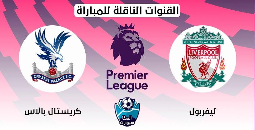 القنوات الناقلة لمباراة ليفربول وكريستال بالاس مع موعد المباراة اليوم في الدوري الانجليزي