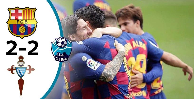 اهداف مباراة برشلونة وسيلتا فيغو اليوم السبت 27-6-2020 في الدورى الاسبانى