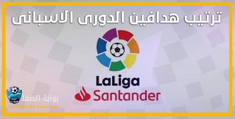 ترتيب هدافي الدوري الاسباني بعد مباراة ريال مدريد وايبار اليوم