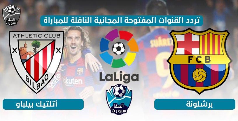 تردد القنوات المفتوحة الناقلة لمباراة برشلونة ضد اتلتيك بيلباو اليوم الثلاثاء 23-6-2020 في الدورى الاسبانى