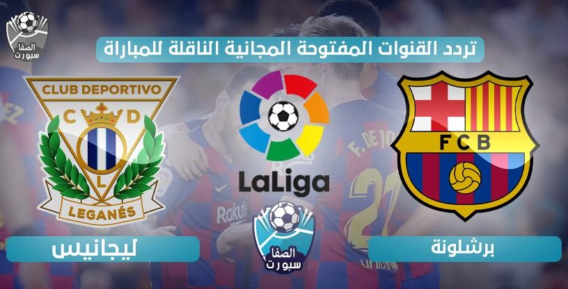 تردد القنوات المفتوحة الناقلة لمباراة برشلونة ضد ليجانيس اليوم الثلاثاء 16-6-2020 في الدورى الاسبانى