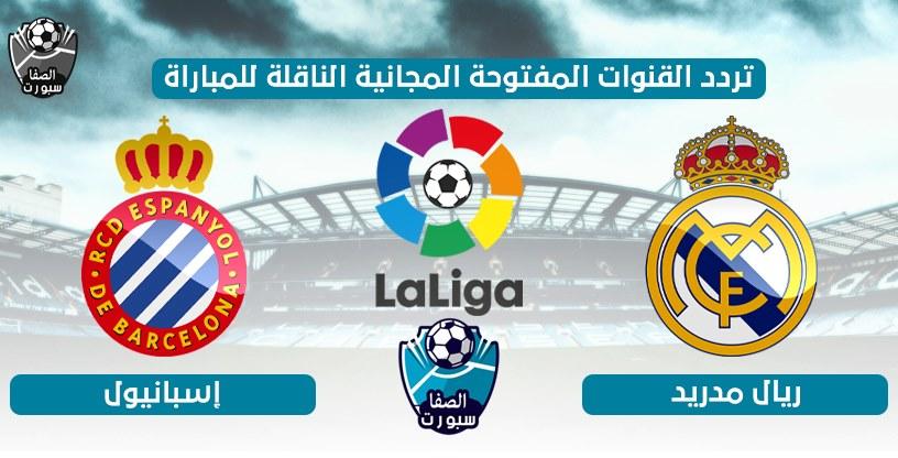 تردد القنوات المفتوحة الناقلة لمباراة ريال مدريد واسبانيول اليوم الاحد 28-6-2020 في الدورى الاسبانى