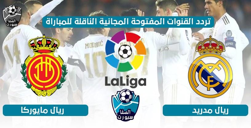 تردد القنوات المفتوحة الناقلة لمباراة ريال مدريد وريال مايوركا اليوم الاربعاء 24-6-2020 في الدورى الاسبانى