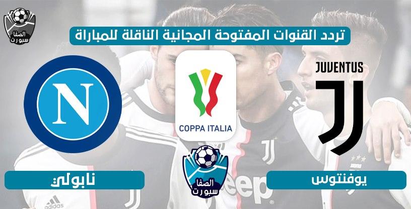 صورة تردد القنوات المفتوحة الناقلة لمباراة يوفنتوس ضد نابولي اليوم الاربعاء 17-6-2020 في نهائى كاس ايطاليا