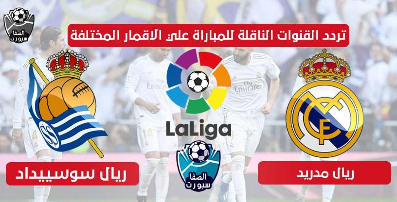 تردد القنوات الناقلة لمباراة ريال مدريد وريال سوسييداد اليوم علي الاقمار المختلفة اليوم الاحد 21-6-2020